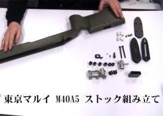 Laylax: Tokyo Marui M40A5 Assembly