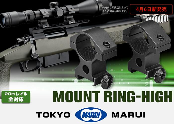 Tokyo Marui Hight Mount Ring